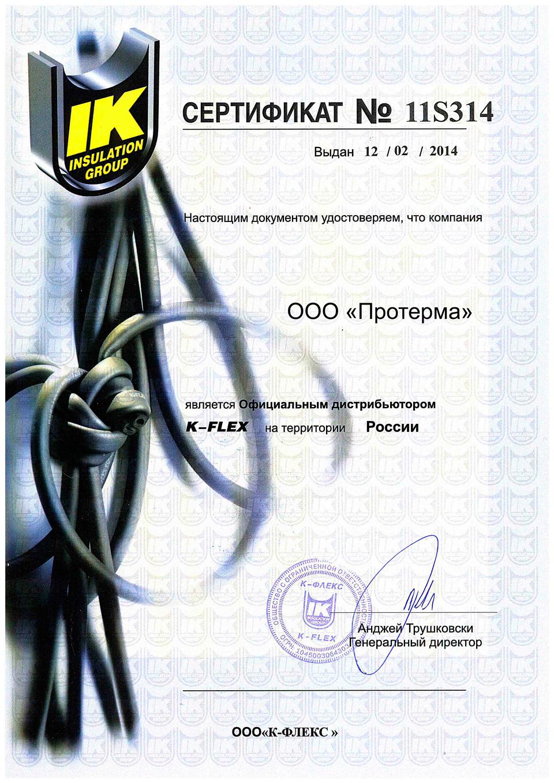 K-Flex сертификат