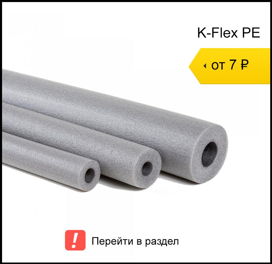 трубки к-флекс ПЕ